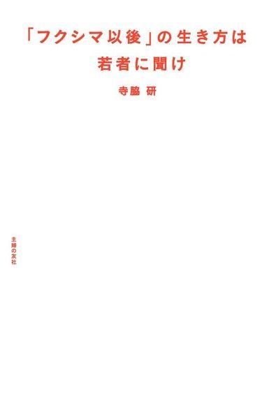 年輕人的「福島核災」後的生存法(日文書)