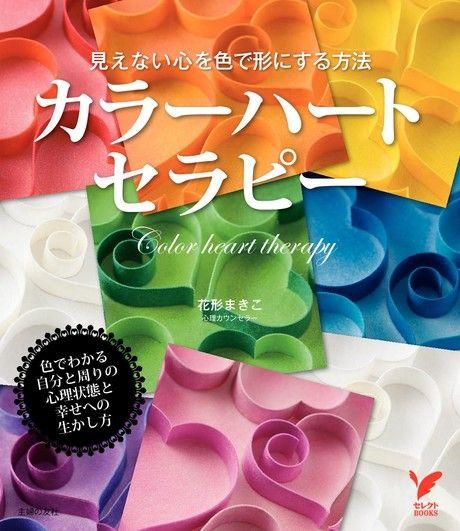 讓無形的心情以色彩表現出來 Color Heart療法(日文書)