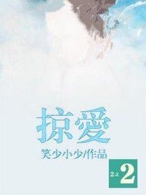 京創011掠愛(二之二)(限)