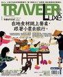 TRAVELER luxe旅人誌 01月號/2013 第92期
