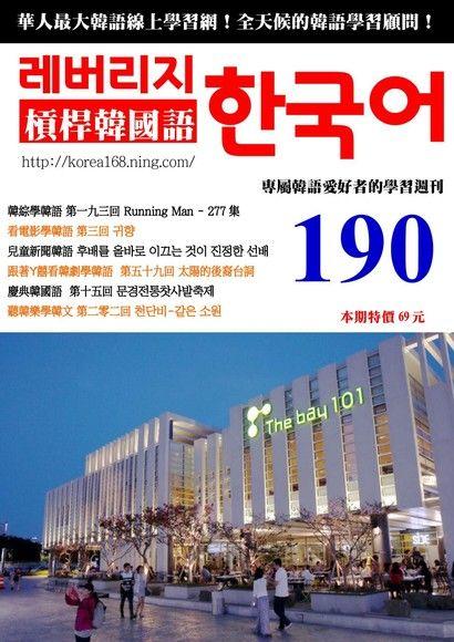 槓桿韓國語學習週刊第190期