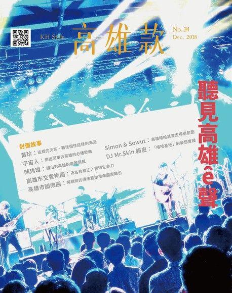 KH STYLE高雄款No.24(2018.12)