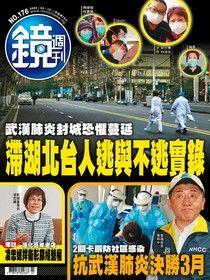 鏡週刊 第176期 2020/02/12