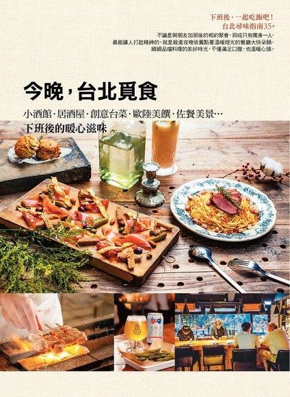 今晚,臺北覓食: 小酒館.居酒屋.創意臺菜.歐陸美饌.佐餐美景......下班後的暖心滋味
