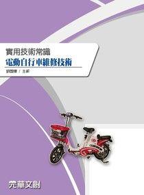 實用技術常識電動自行車維修技術