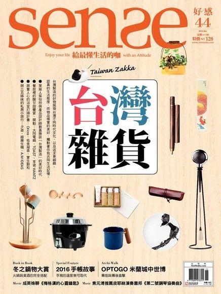 Sense好感 11月號/2015 第44期