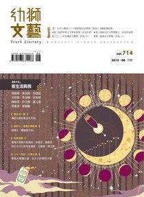 幼獅文藝 06月號/ 2013 第714期