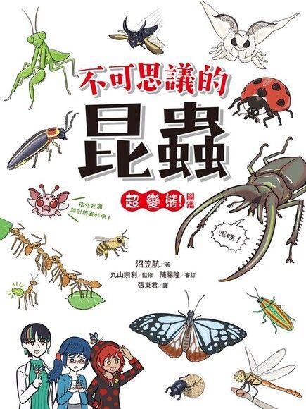 不可思議的昆蟲超變態!圖鑑
