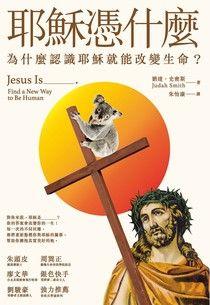 耶穌憑什麼