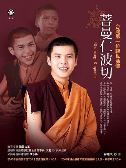 菩曼仁波切:台灣第一位轉世活佛