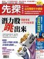 先探投資週刊 1734期 2013/07/12