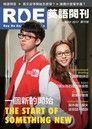 RDE英語閱刊 05月號/2017 第1期