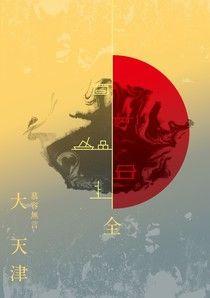 大天津 [套書]