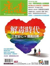 康健雜誌 12月號/2014 第193期