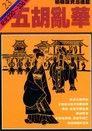 通鑑(23):五胡亂華