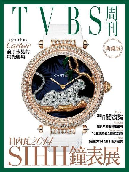 TVBS周刊 第856期 別冊