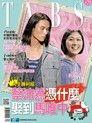 TVBS周刊 第803期 2013/03/19