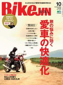 BikeJIN/培俱人 2016年10月號 Vol.164【日文版】