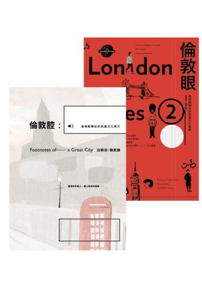 《倫敦腔》+《倫敦眼》套書
