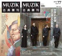 MUZIK古典樂刊 07月號/2013 第77期