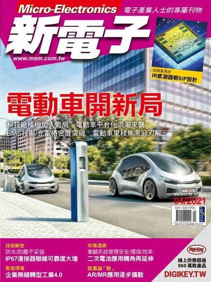 新電子科技雜誌 04月號/2021 第421期