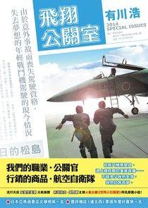 飛翔公關室【試讀版】