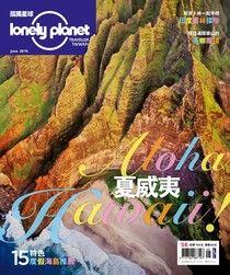 Lonely Planet 孤獨星球 06月號/2016 第56期