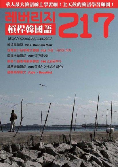 槓桿韓國語學習週刊第217期