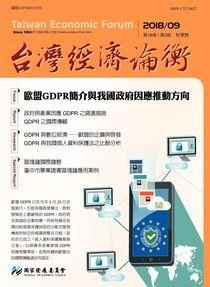 台灣經濟論衡_第16卷第3期