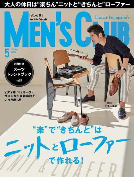 MEN'S CLUB 2017年5月號 【日文版】