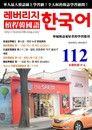 槓桿韓國語學習週刊第112期