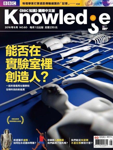 BBC知識 Knowledge 08月號 2016 第60期