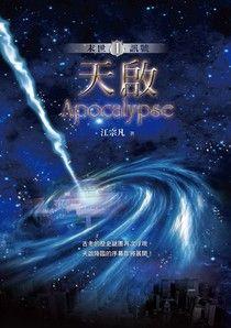 天啟Ⅰ:末世訊號