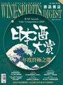 酒訊Wine & Spirits Digest 02月號/2020 第164期
