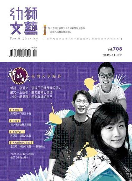 幼獅文藝2012.12月號 精選版