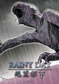RAINY DAY-絕望都市(第1話)