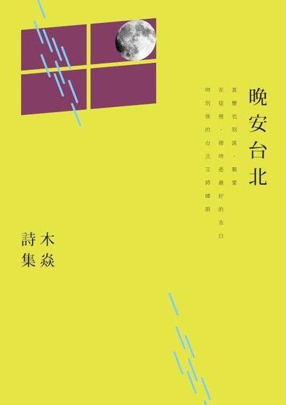 晚安台北:木焱詩集