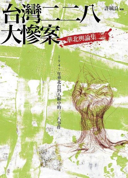台灣二二八大慘案