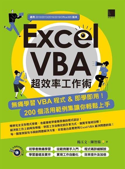 Excel VBA超效率工作術