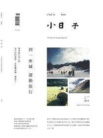 小日子享生活誌 11月號/2014 第31期