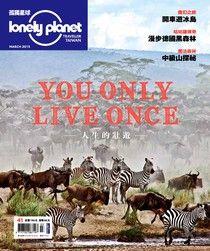 Lonely Planet 孤獨星球 03月號/2015年 第41期
