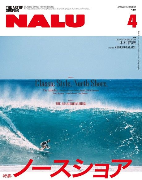 NALU 2019年4月號 No.112 【日文版】