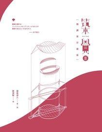 築覺 II:閱讀東京建築