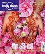 Lonely Planet 孤獨星球雙月刊 11+12月號/2017 第65期