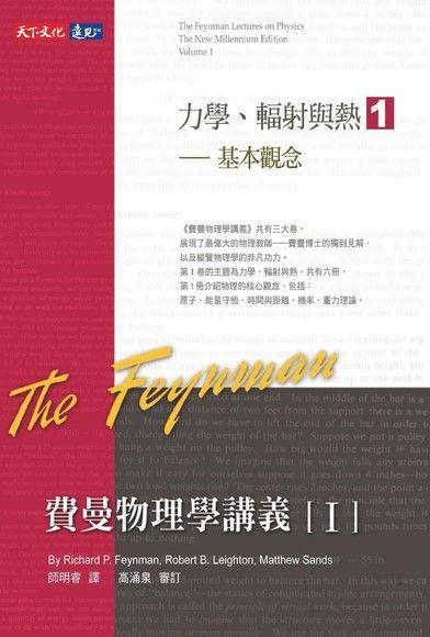 費曼物理學講義 I:力學、輻射與熱(1)基本觀念