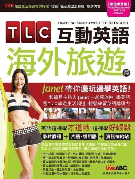 TLC互動英語.海外旅遊篇:Janet帶你邊玩邊學英語