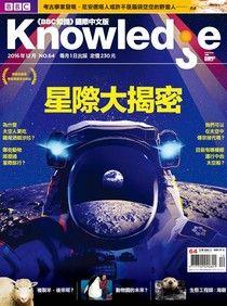 BBC知識 Knowledge 12月號/2016 第64期
