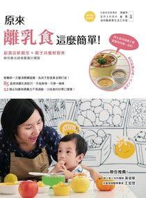 c原來離乳食這麼簡單!副食品新觀念 × 親子共餐輕鬆煮,聰明養成健康寶寶好體質