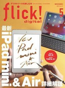flick! 2019年5月號 Vol.91 【日文版】