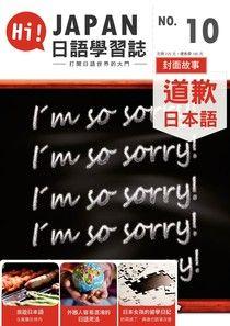 HI!JAPAN日語學習誌 05月號/2016 第10期